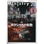 季刊Mi季刊Ministry(ミニストリー)Vol.28 2016年02月号
