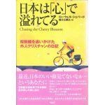 日本は「心」で溢れてる 桜前線を追いかけた外人クリスチャンの日記