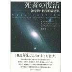 死者の復活 神学的・科学的論考集