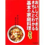 おいしくできるきちんとわかる 基本の家庭料理 和食篇