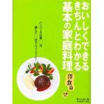 おいしくできるきちんとわかる 基本の家庭料理 洋食篇+中華10品