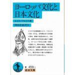 岩波文庫 ヨーロッパ文化と日本文化