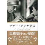 ハヤカワ・ノンフィクション文庫 マザー・テレサ語る