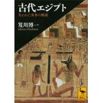 講談社学術文庫 古代エジプト 失われた世界の解読