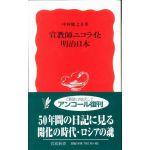 岩波新書0458 宣教師ニコライと明治日本