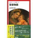 岩波ジュニア新書0056 聖書物語