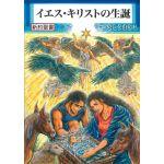 新約聖書 イエス・キリストの生誕