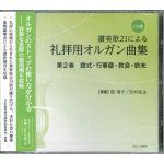 CD版 讃美歌21による礼拝用オルガン曲集 第2巻 諸式・行事暦・教会・終末