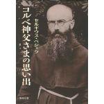 聖母文庫 コルベ神父さまの思い出