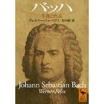 講談社学術文庫1401 バッハ 生涯と作品