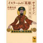 講談社学術文庫2083 イスラームの「英雄」サラディン