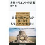 講談社現代新書2159 古代オリエントの宗教
