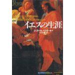 「知の再発見」双書 イエスの生涯