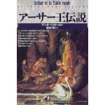 「知の再発見」双書071 アーサー王伝説