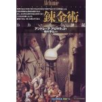「知の再発見」双書072 錬金術 おおいなる神秘