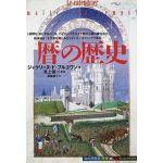 「知の再発見」双書096 暦の歴史