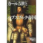「知の再発見」双書105 カール5世とハプスブルク帝国