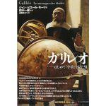 「知の再発見」双書140 ガリレオ はじめて「宇宙」を見た男
