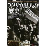 「知の再発見」双書149 アメリカ黒人の歴史 自由と平和への長い道のり