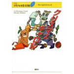 21世紀版少年少女世界文学館 第7巻 クリスマスキャロル
