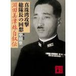 講談社文庫 真珠湾攻撃総隊長の回想 淵田美津雄自叙伝