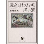 角川文庫 魔女とほうきと黒い猫