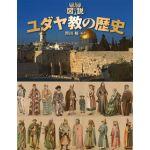ふくろうの本 図説 ユダヤ教の歴史