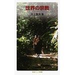 岩波ジュニア新書14 世界の宗教