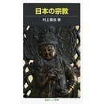 岩波ジュニア新書27 日本の宗教