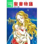 こども世界名作童話32 聖書物語