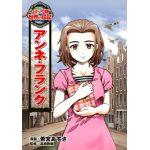 コミック版世界の伝記02 アンネ・フランク
