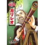 コミック版世界の伝記13 ガリレオ
