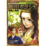 コミック版日本の歴史26 細川ガラシャ