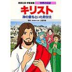 学習漫画・世界の伝記 キリスト 神の愛をといた救世主