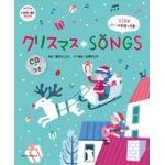 クリスマス・SONGS CD付き