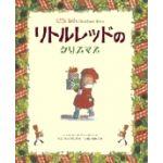 リトルレッドのクリスマス