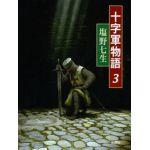 十字軍物語3