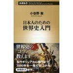 新潮新書506 日本人のための世界史入門