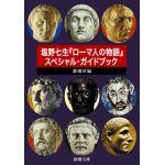 新潮文庫 塩野七生『ローマ人の物語』スペシャル・ガイドブック