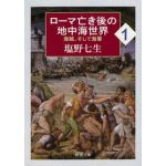 新潮文庫 ローマ亡き後の地中海世界 海賊、そして海軍1