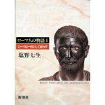 ローマ人の物語 全15巻セット