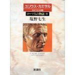 ローマ人の物語04 ユリウス・カエサル ルビコン以前