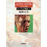ローマ人の物語05 ユリウス・カエサル ルビコン以後