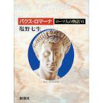 ローマ人の物語06 パクス・ロマーナ