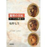 ローマ人の物語09 賢帝の世紀