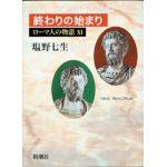 ローマ人の物語11 終わりの始まり