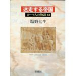 ローマ人の物語12 迷走する帝国