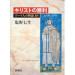 ローマ人の物語14 キリストの勝利