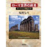 ローマ人の物語15 ローマ世界の終焉