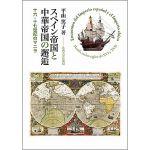 スペイン帝国と中華帝国の邂逅 十六・十七世紀マニラ